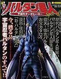 バルタン星人—不滅のダークヒーロー (COSMIC MOOK ウルトラマンシリーズ)