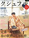 クシュフル vol.33 2015年 03 月号 [雑誌]: 本当にあった笑える話 増刊