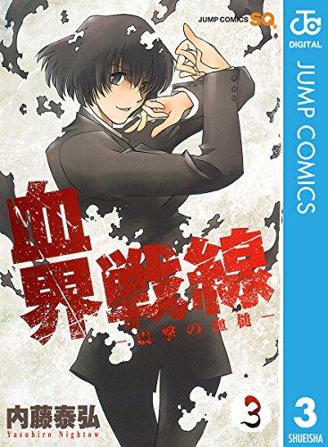 血界戦線―震撃の血槌― 3 (ジャンプコミックスDIGITAL)
