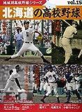 北海道の高校野球 (B・B MOOK 1088)