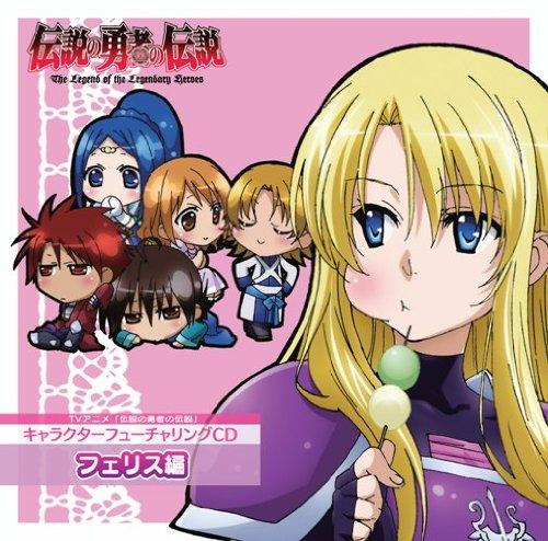 TVアニメ 伝説の勇者の伝説 フェリスCD
