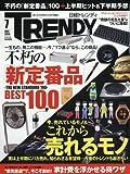 日経TRENDY2016年7月号