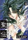 聖伝 (4) (ウィングス・コミックス)
