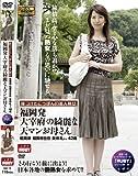 ���Ĥ����ˤäݤ�����ͽϽ� ʡ��ȯ ����ܤ�����ŷ�ޥ��줵��(ISD-19) [DVD]