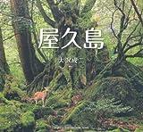屋久島 (青菁社フォトグラフィックシリーズ)