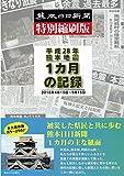 熊本日日新聞特別縮刷版 平成28年熊本地震  1カ月の記録(2016年4月15日~5月15日)