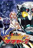 琉神マブヤー 2(ターチ)[DVD]
