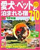 愛犬・ペットと泊まれる宿710 '11~'12年版 (2011) (SEIBIDO MOOK)
