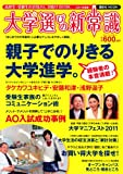 大学選びの新常識 2011年度版 (講談社MOOK)