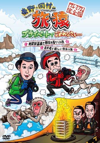 東野・岡村の旅猿 プライベートでごめんなさい… 地獄谷温泉で野猿を撮ろう! の旅&是非見て欲しい奈良の旅 プレミアム完全版 [DVD]