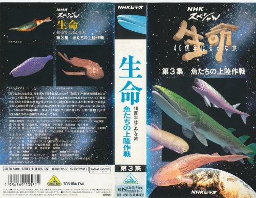 生命〜40億年はるかな旅〜第3集「魚たちの上陸作戦」 [VHS]