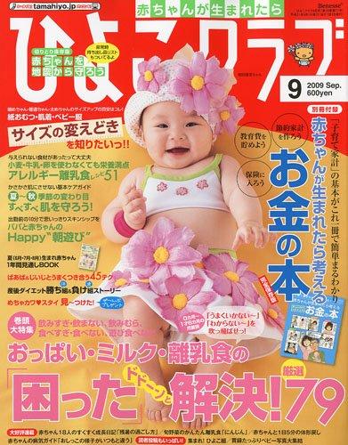 ひよこクラブ 2009年 09月号 [雑誌]