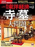 週刊東洋経済 2015年8/8-15合併号 [雑誌]