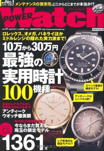 POWER Watch No.57(April. 2011) (インデックスムツク)