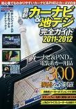最新カーナビ&地デジ完全ガイド2011-2012 (ベストカー情報版)