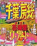 るるぶ千葉 房総'09 (るるぶ情報版 関東 5)