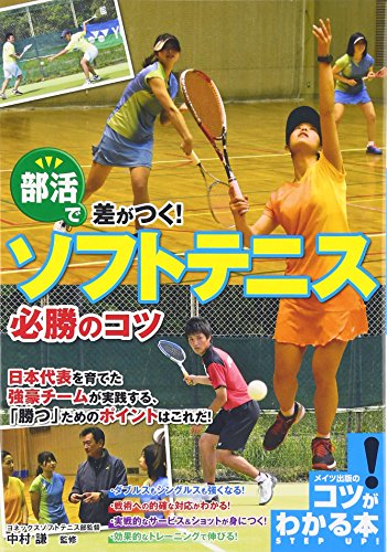 部活で差がつく! ソフトテニス 必勝のコツ (コツがわかる本!)