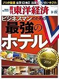 週刊東洋経済 2014年3/22号 [雑誌]