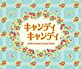 Columbia Sound Treasure Series「キャンディ キャンディ SONG & BGM COLLECTION」