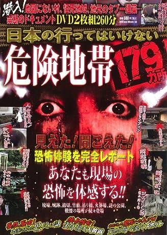 日本の行ってはいけない危険地帯 (ミリオンムック 59)