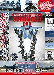 SCRAMBLE!DVD