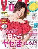 VOCE 2016年7月号 -