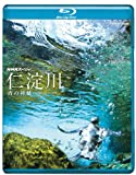 NHKスペシャル 仁淀川 青の神秘 [Blu-ray]