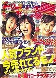 ピチレモン 2007年 07月号 [雑誌]