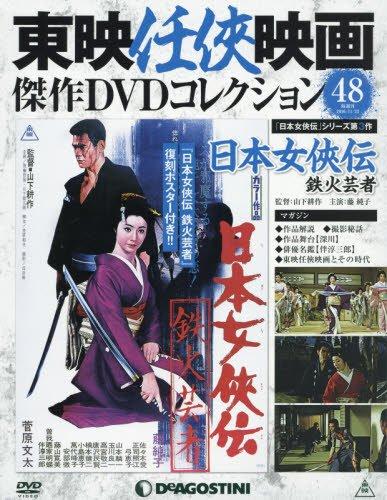 東映任侠映画傑作DVDコレクション全国版(48) 2016年 11/22 号 [雑誌]