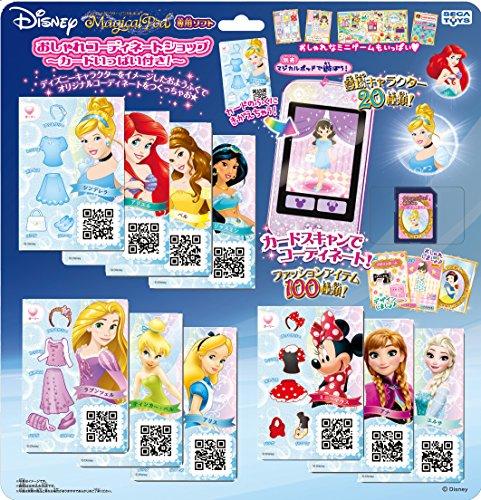 ディズニー キャラクター Magical Pod マジカルポッド専用ソフト おしゃれコーディネートショップ カードいっぱい付き!