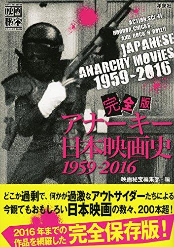 完全版アナーキー日本映画史1959-2016