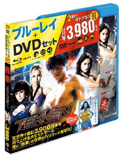 TEKKEN -鉄拳- Blu-ray&DVDセット(初回限定生産)
