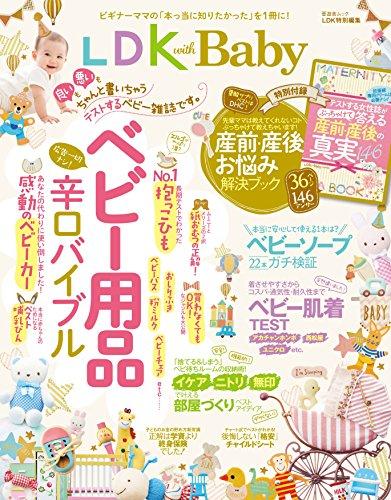 LDK with Baby (晋遊舎ムック)