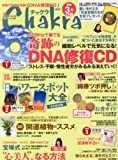 Chakra (チャクラ) Vol.30 2013年 05月号 [雑誌]