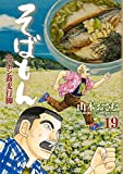そばもん ニッポン蕎麦行脚 19 (ビッグコミックス)