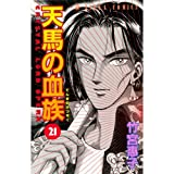 天馬の血族 (第21巻) (あすかコミックス)