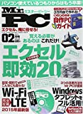 Mr.PC (ミスターピーシー) 2015年 02月号 [雑誌]