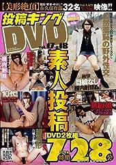 投稿キングDVD VOL.17&18