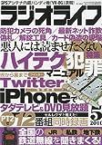 ラジオライフ 2010年 05月号 [雑誌]