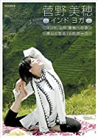 菅野美穂 インドヨガ◇インドヨガ 聖地への旅◇美しくなる16のポーズ◇ [DVD]