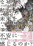 増補版 なぜ今、私たちは未来をこれほど不安に感じるのか?———日本人が知らない本当の世界経済の授業 ランキングお取り寄せ