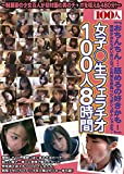 女子●生フェラチオ100人8時間 / 100人 [DVD]