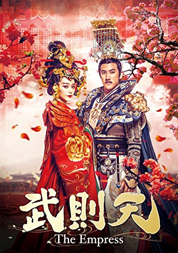 武則天-The Empress- DVD-SET6