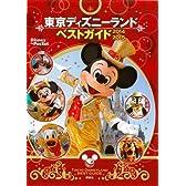 東京ディズニーランドベストガイド 2014-2015 (Disney in Pocket)