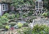 BISES憧れのイングリッシュガーデンカレンダー2011
