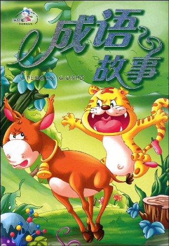 成语故事(动物)(阳光阅读系列)