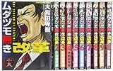 ムダヅモ無き改革 コミック 1-10巻セット (近代麻雀コミックス)