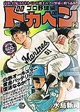 ドカベン プロ野球編 2 (秋田トップコミックスW)