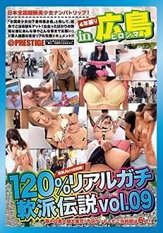 120%リアルガチ軟派伝説 9 [DVD]