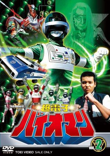 超電子バイオマン VOL.2 [DVD]